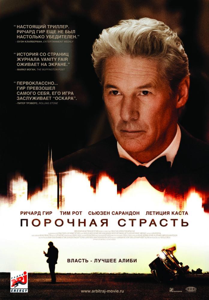 Порочная страсть (Arbitrage). Фильм про бизнес и деньги