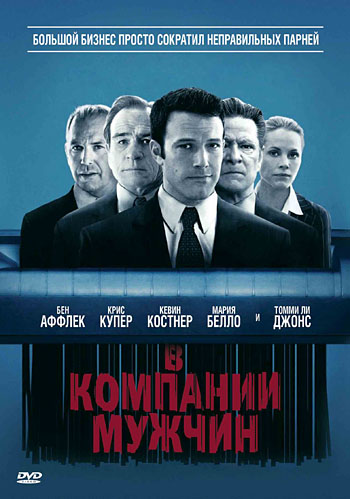 В компании мужчин (The Company Men). Фильм про бизнес и деньги
