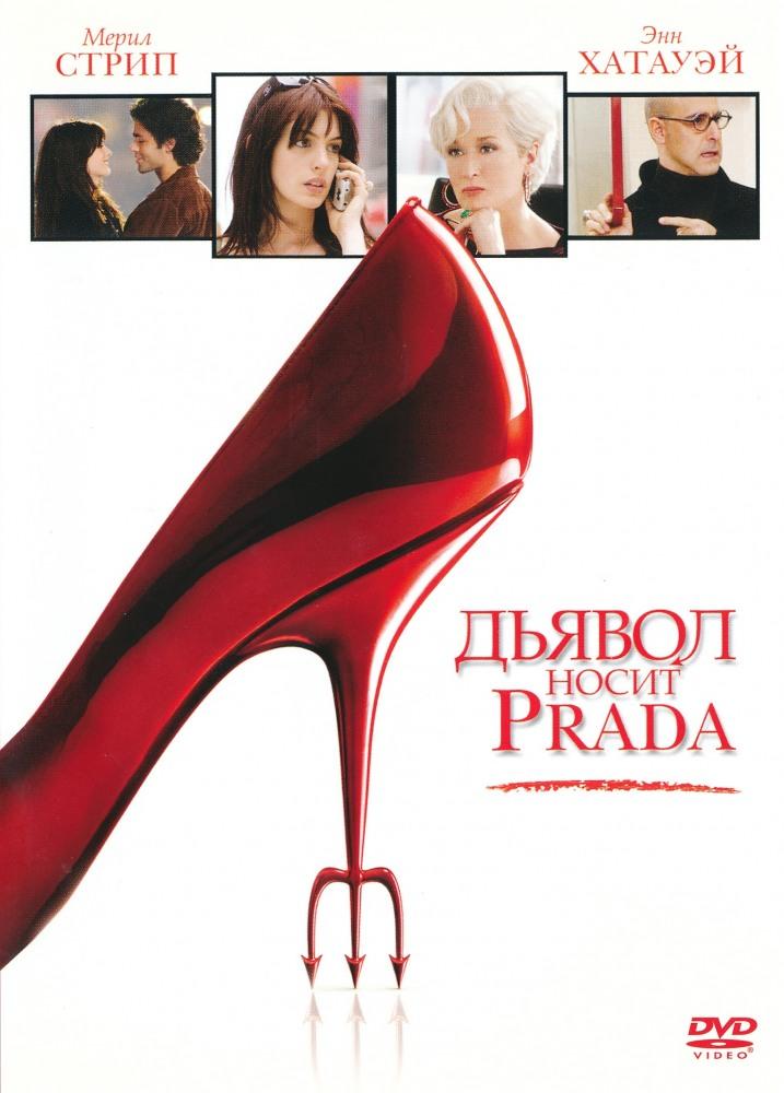 Дьявол носит «Prada» (The Devil Wears Prada). Фильм про бизнес и деньги