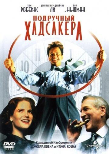 Подручный Хадсакера (The Hudsucker Proxy). Фильм о бизнесе и деньгах