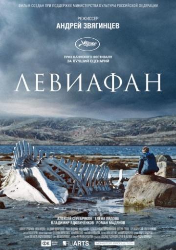 Левиафан. Фильм о бизнесе и деньгах
