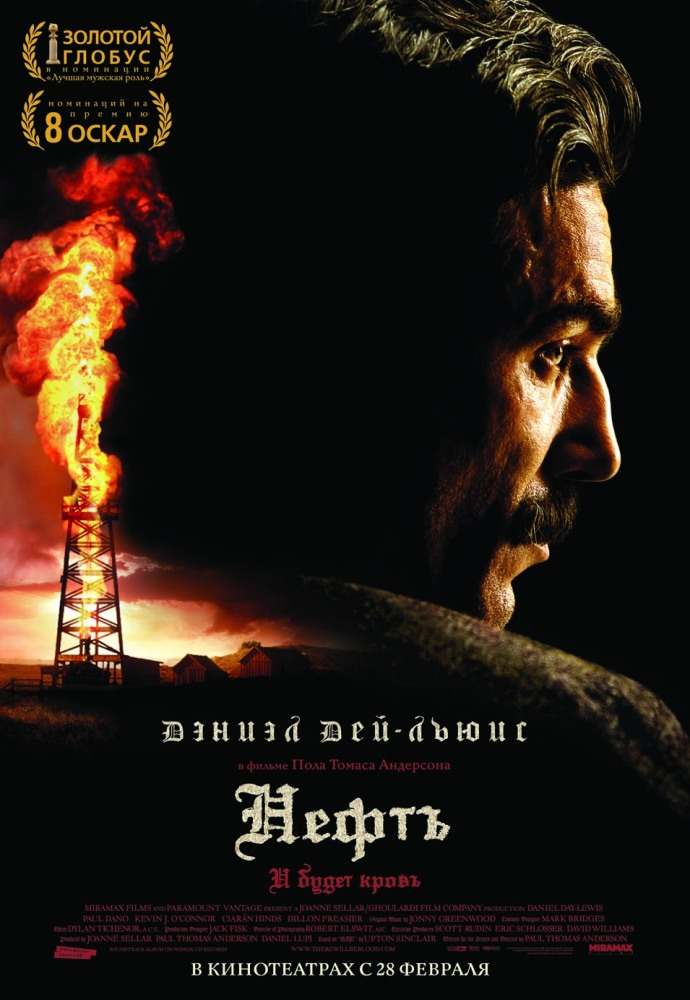 Нефть (There Will Be Blood). Фильм о бизнесе и деньгах