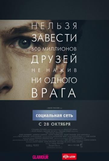 Социальная сеть (The Social Network). Фильм про бизнес и деньги