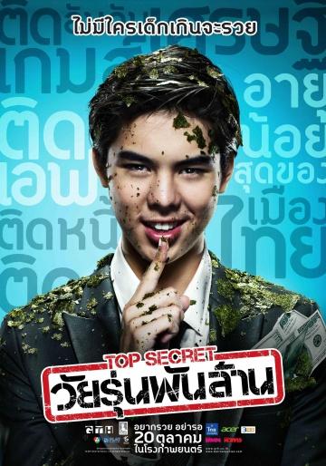 Тинейджер на миллиард (Top Secret: Wai Roon Pun Lan). Фильм о бизнесе и деньгах