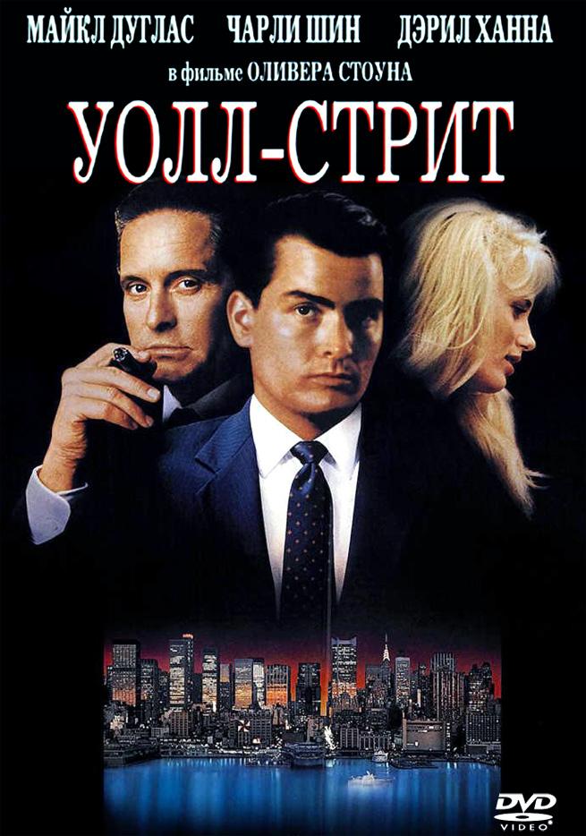Уолл-стрит (Wall Street). Фильм о бизнесе и деньгах